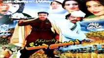 Pashto Action Movie - Da Meene Jang - Jahangir Khan,Hussain Swati,Pushto Telefilm