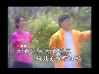 鄭錦昌 & 陳可美 - 祝新歲