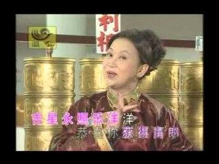 朱咪咪 & 鄭錦昌 - 如意吉祥