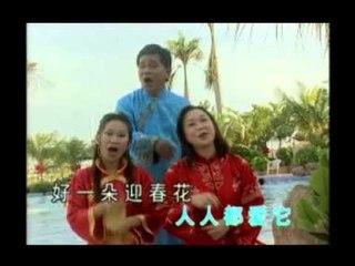 鄭錦昌 & 朱咪咪 & 胡慧萍 - 歡樂年年/財神到/迎春花