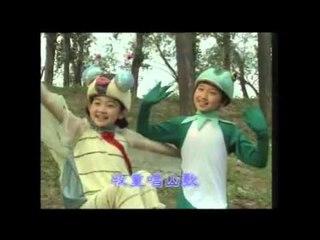 儿童教育歌剧 (17) 小青蛙