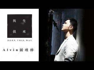 2015 年 Alvin 鍾瑾樺最新單曲 【與生俱來】20/7 全馬首播預告 Born This Way Teaser