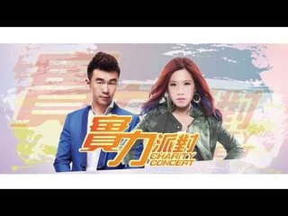 實力派對Charity Concert TVC- Eric Lin