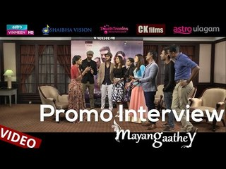 Mayangaathey Promo Interview