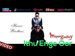 Ithu Enge Oor | Lyrical Video | Mayangaathey | Havoc Brothers - HD