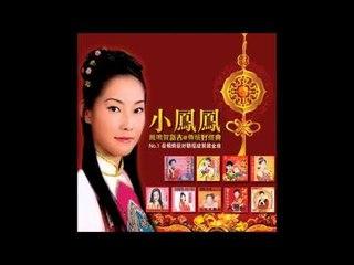 小鳳鳳 - 初九滿地紅 (HQ Audio)