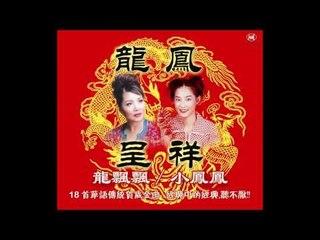 小鳳鳳 - 恭喜恭喜恭喜你 (HQ Audio)