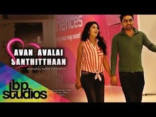 Avan Avalai Santhittaan (Official Short Film Teaser)