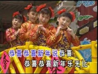 恭喜恭喜说恭喜 - 四千金 Four Golden Princess