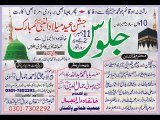 6th,Jaloos Eid Milad ul Nabi(s.a.w) Dhoom macha do dhoom