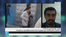 مراسل فرانس24 يتحدث عن هجوم الكرك