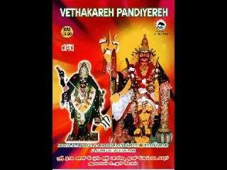 Sri Naaga Kali - Vethakareh Pandiyereh (Track 8: Ganesah)
