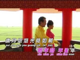 林思健 & 刘燕华 - 恭喜发财/贺新年