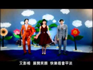 哥哥姐姐齊團圓 - 黃志強,甘家旗 & 呂愛瓊