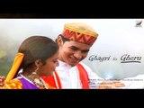घाघरी को  घेरु   Ghaghri Ko Gheru Garhwali Video Song   2015   Gyan Rana & Meena Rana