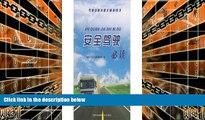 Buy NEI MENG GU JIAO TONG TING YUN SHU GUAN LI JU Driver Continuing Education auxiliary Book: safe