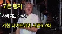 고든 램지 키친 나이트메어 시즌5 2화 한글자막 Kitchen Nightmares US Season 5 EP 02 HD