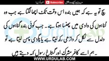 Junaid Jamshed - Acha Howa Yeah Gustakh Mar Gya Warna - جنید جمشید کے بارے میں یہ الفاظ کس نے کہے