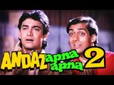 Andaz Apna Apna 2 To Start Soon | Salman Khan, Aamir Khan