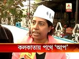 AAP rally in Kolkata to protest against crime against women