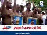 Protest against soaring prices on onion in Allahabad