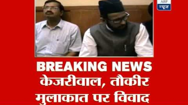 Kejriwal in a fix over meeting controversial Maulana Tauqir Raza
