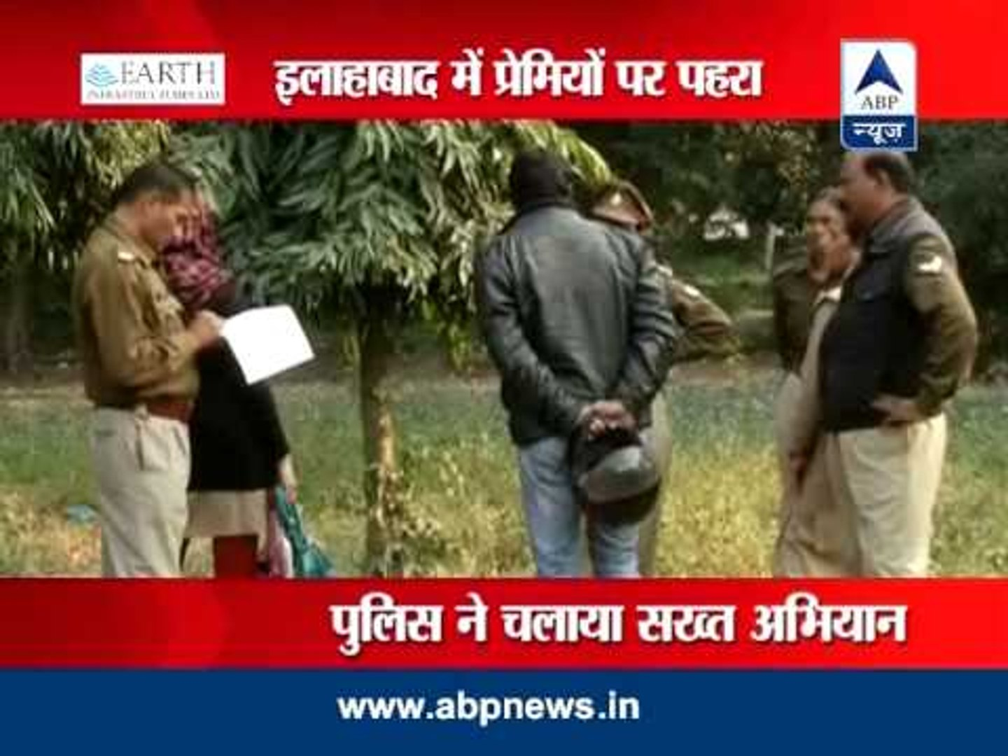 Allahabad police keeps a close watch on couples in parks