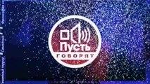 Аффтар жжот под Новый Год: самые популярные новогодние видео. Пусть говорят. Лучшие моменты выпуска