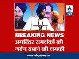 Akail's Bikram Majithia threatens to strangle Amrinder Singh's supporters