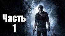 Прохождение Uncharted 4 A Thief's End (Uncharted 4 Путь вора) — Часть 1 Зов