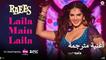 Laila Main Laila _ Raees _ Shah Rukh Khan _ Sunny Leone _ أغنية الملك شاروخان والحسناء ساني ليون مترجمة.