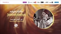 Noureddine Khourchid - Madad madad (7) - Jalassat Soufiya