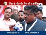 Ravi Shankar Prasad hits backs at Rahul l says he should concentrate on workings of Congress party
