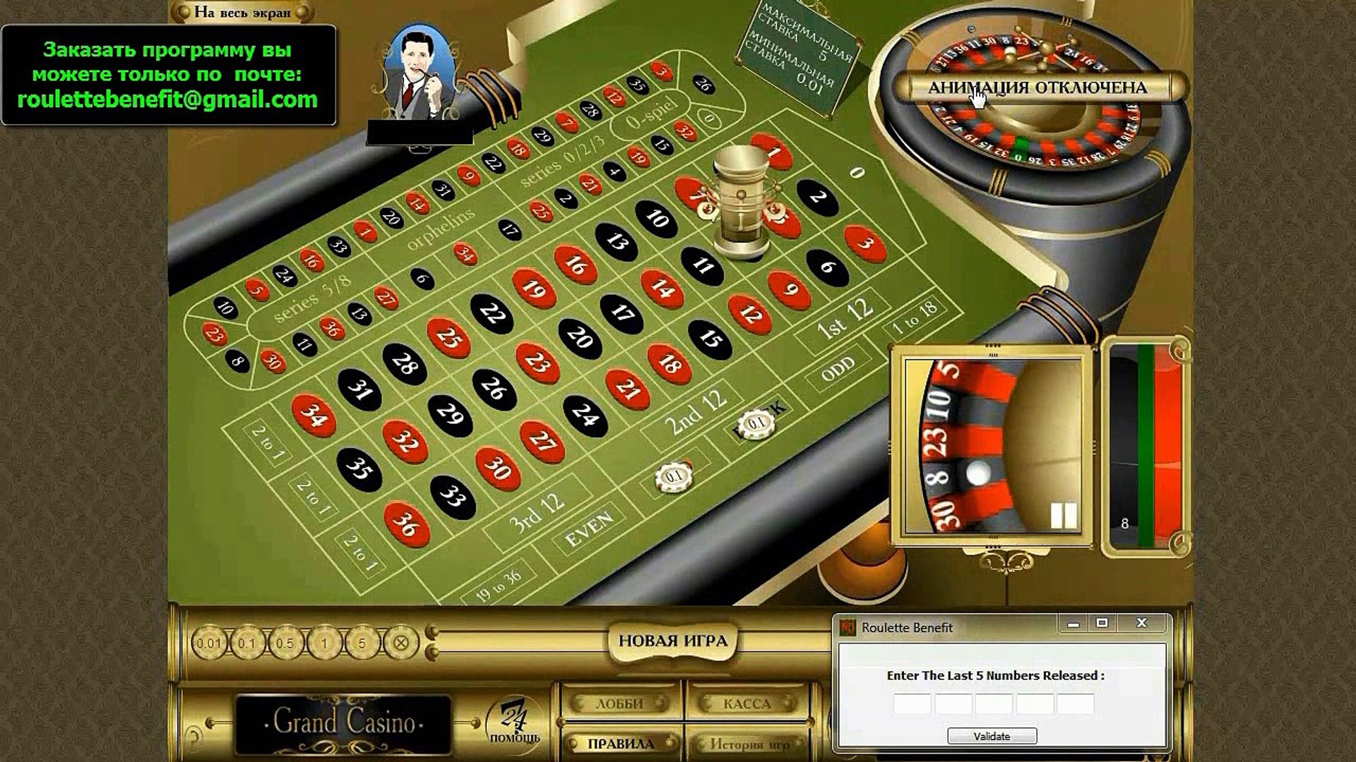 Программа для взлома интернет Big Azart Casino