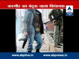 PDP MLA Javed Mustafa campaigns with gun and bulletproof jacket l Causes controversy