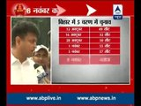 BJP Vs JDU from Patna: Where JDU boasts its confidence to win elections; BJP demands stric