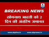 Domestic Violence case: Somnath Bharti gets interim bail for two days