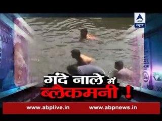 Sansani: Fishermen found old 500 notes in a drain near Kolkata