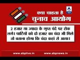 Know what Election Commission wants on the issue of political donations