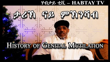 Eritrean Christian Religious Ritual Genital Mutilation - Eritrea