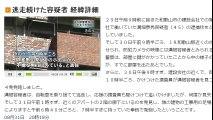 和歌山 逃走続けた容疑者 経緯詳細 2016年08月31日