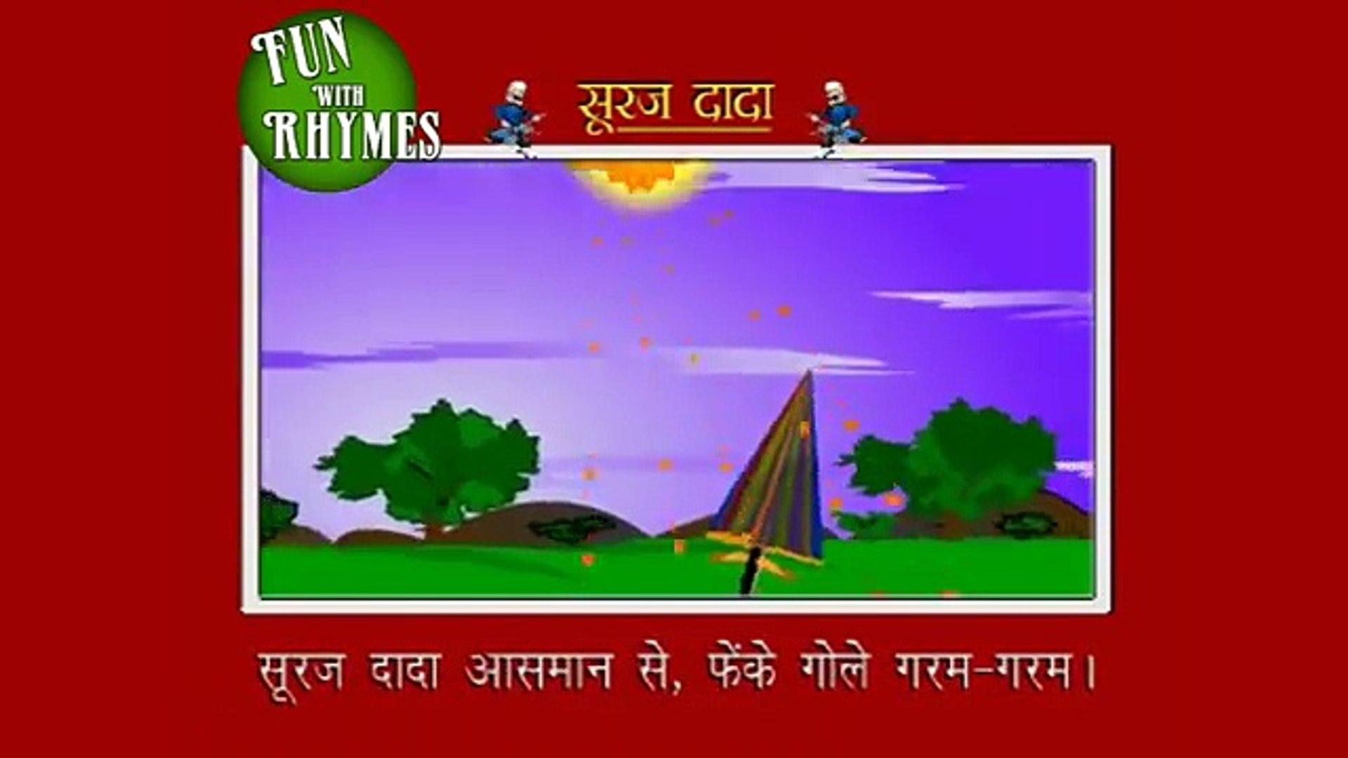 Learning New Rhymes - Suraj Dada - Kids Learning Made Fun