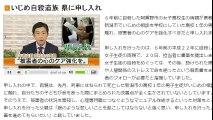 新潟 いじめ自殺遺族 県に申し入れ 2016年12月20日