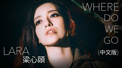 【Lara梁心頤】Where Do We Go (中文版) Official Music Video