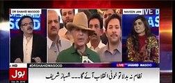 Shahbaz Sharif Must join PTI as he is Speaking against their NAB-Shahid Masood