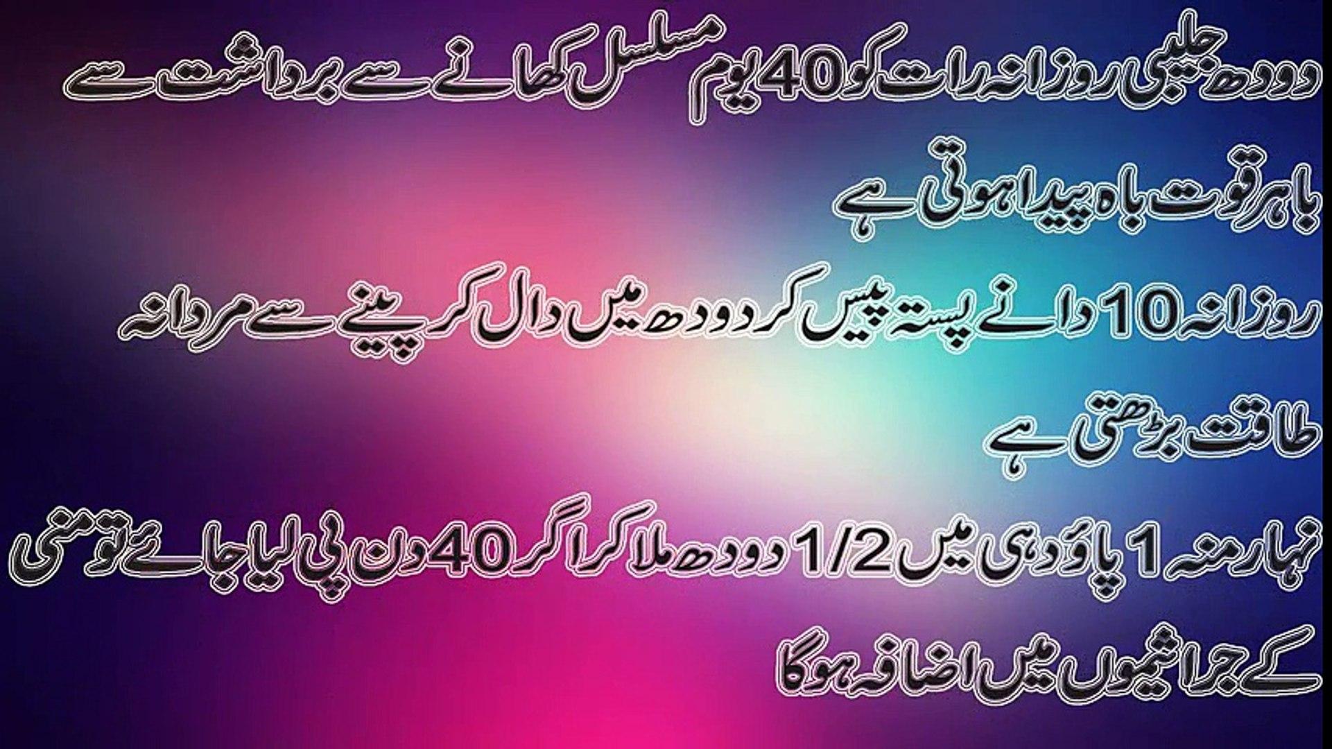HEALTH TIPS IN URDU beauit tips in urdu men health tips