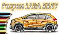 КАК НАРИСОВАТЬ МАШИНУ LADA XRAY. How to draw a car LADA XRAY
