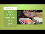 رولز الكريمة الحامضة - أرنب مسبك | مطبخ 101 حلقة كاملة