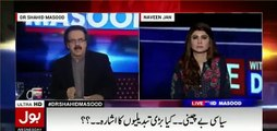A New Story Will Open up Like Panama Leaks, When Zardari Sahab Will Reveals His Assets to Contest Elections - Dr. Shahid Masood