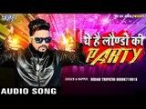 Superhit Song - Ye Hain Laundo Ki Party - Bhojpuri RAP - Ritham Tripathi - Bhojpuri Hot Songs 2016